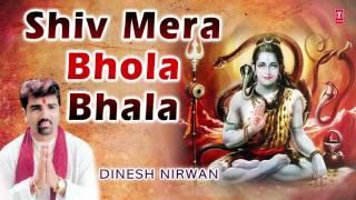 Shiv Mera Bhola Bhala I DINESH NIRWAN I Shiv Bhajan I Full Audio Song I Shyam Mera No. 1