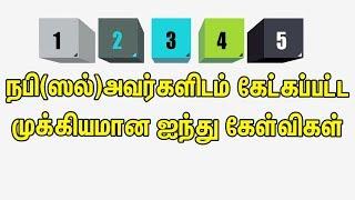 நபி(ஸல்)அவர்களிடம் கேட்கப்பட்ட ஐந்து கேள்விகள் | Tamil Muslim Tv | Tamil Bayan | Bayan In Tamil