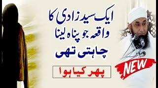 Ek Sayedi Ka Waqia by Maulana Tariq Jameel | 15 September 2017