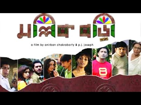 Xxx Mp4 Mallick Bari Bengali Full Movie Sabyasachi Chakraborty Rimjhim Mitra Swarna Kamal Dutta 3gp Sex