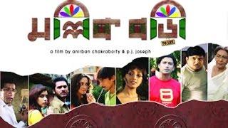 Mallick Bari | Bengali Full Movie | Sabyasachi Chakraborty, Rimjhim Mitra, Swarna Kamal Dutta