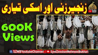 Zanjeer Zani And Its Making ---  Package By Umair Rana, ARY News, Lahore.