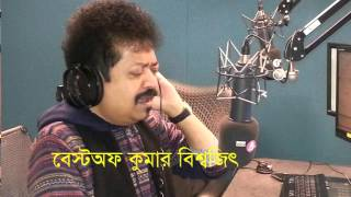 Best Of Kumar Biswajit | 2016