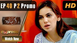 Drama | Agar Tum Saath Ho - Episode 40 Part 2 Promo | Express Entertainment Dramas | Humayun Ashraf