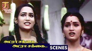 Adra Sakka Adra Sakka Climax scene | Adra Sakka Adra Sakka Tamil Movie Scenes | Pandiarajan