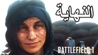 تختيم لعبة Battlefield 1 بالترجمة والدبلجة العربية   الحلقة #11 قصة لا شيء مكتوب الجزء الثانى