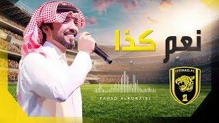 نعم كذا فهد الكبيسي اغنية نادي الاتحاد السعودي 2017