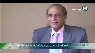 المركزي المصري يطرح أذونات خزانة بأكثر من 18 مليار جنيه