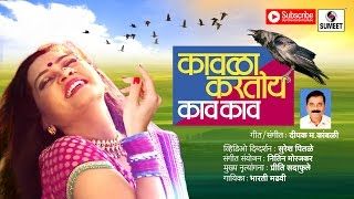 Latest Marathi Song - kavla karto kav kav - Sumeet music - Superhit Marathi song