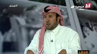 فلاح القحطاني : أسامه المولد عاصر الفترة الذهبية في الاتحاد ونجاحه كإداري مسألة وقت #برنامج_صحف