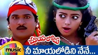 Mayalodu Telugu Movie | Nee Mayalo Dini Full Video Song | Rajendra Prasad | Soundarya | Mango Music