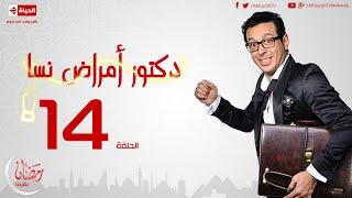 مسلسل دكتور أمراض نسا للنجم مصطفى شعبان - الحلقة الرابعة عشر 14 Amrad Nesa - Episode