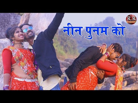 Xxx Mp4 NEEN POONAM KO नीन पूनम को New Oraon Kurukh Song New Nagpuri Song Video 2018 3gp Sex