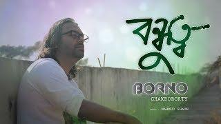 Bondhutto by Borno | Borno chakroborty | Friendship day special song | Bangla new song | Music Video