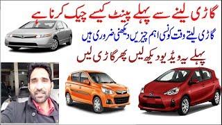buy used car tips !in pakistan full urdu tutorial !