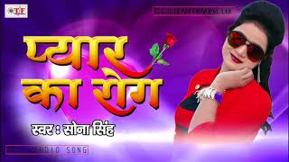Sona Singh का दर्द भरा गीत | Pyar Ka Rog | प्यार का रोग | Ishq Ka Rog Laga Baithi |Hit Bhojpuri Song