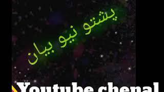 Pashto Jazbati Pashto Bayan 2019 zaror ogoray yo Aham pegham pashto Bayan ( Da Khazoo Baraki Bayan )