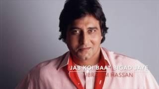 Jab Koi Baat Bigad Jaye Cover | Ibrahim Hassan | Jurm | Vinod Khanna | Meenakshi Sheshadri