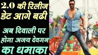 Biggest Diwali Clash, क्यों हुई 2.0 postpone, होगा दिवाली पर Ajay Devgan की Golmaal Again का धमाका