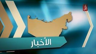 نشرة اخبار مساء الامارات 12-01-2017 - قناة الظفرة