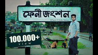 Bangla New Song - ফেনী জংশন | AL Tamim & Farhan Rahman | Feni Junction