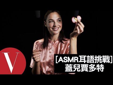 Xxx Mp4 神力女超人:蓋兒賈多特 Gal Gadot 小聲地玩指尖陀螺|ASMR耳語挑戰|Vogue Taiwan 3gp Sex
