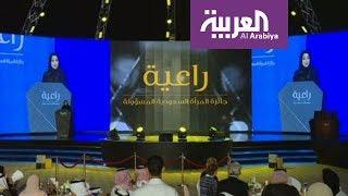 تتويج الفائزات بجائزة راعية للمرأة السعودية
