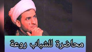 أهديك أيها الشاب مايلي | الشيخ سلام العسكري 2017 الناصرية