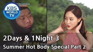 2 Days & 1 Night - Season 3 : Summer Hot Body Special Part 2 [ENG/THAI/2017.06.18]