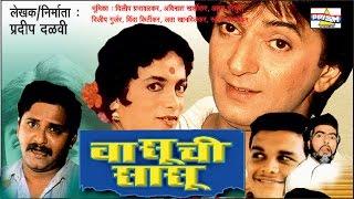 Vasuchi Sasu -  Marathi Comedy