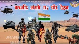 HD VIDEO SONG कश्मीर मंगबे  तs चीर देब - Kashmir Mangeb T Cheer Deb - Bhojpuri Desh Bhakti song 2016