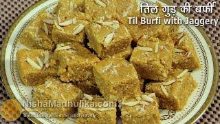 Til Gur Barfi Recipe -  Til ki burfi with jaggery - Tilkut Barfi