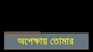 অপেক্ষায় তোমার(Opekkhay Tomar)-সাত্যকি বনিক(Satyaki Banik)