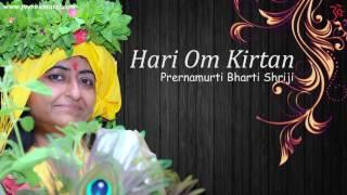 Devotional Kirtan Hari Om Chanting Meditation Bhajan Song hindi - Prernamurti Bharti Shriji