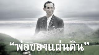 พ่อของแผ่นดิน King of Thailand - หลินหลินอินไทยแลนด์