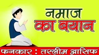 Namaz Ka Bayan | Islamic Taleem In Hindi | Namaz Ka Tohfa | Tasleem Aasif