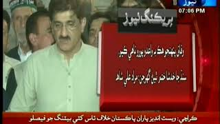 The Federal Government does not fulfill any Promise, Murad Ali shah