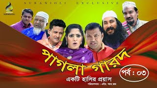 Pagla Garod (পাগলা গারদ ) - Epi 03 | Siddik | Humayra Himu | Shahin | Luton Taj | Bangla Eid Natok