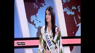نهاد الفتاة الوهرانية التي ستمثل الجزائر في ملكة جمال العالم