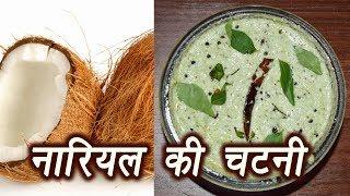Coconut chutney, नारियल की चटनी  | South Indian recipe | ऐसे बनायें नारियल की चटनी | Boldsky