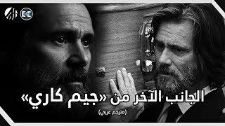 من الكوميديا إلى التراجيديا - جيم كاري كما لم تعرفه من قبل! (مترجم عربي)