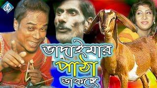 Bangla Comedy | ভাদাইমার পাঠা ডাকছে | Digital Vadaimar Patha Dakche