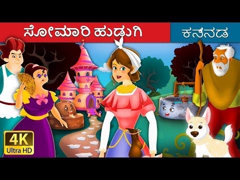 Xxx Mp4 ಸೋಮಾರಿ ಹುಡುಗಿ Lazy Girl In Kannada Kannada Stories Kannada Fairy Tales 3gp Sex