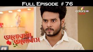 Bhalobasha Bhalobasha - 5th August 2016 - ভালাবাসা ভালাবাসা - Full Episode