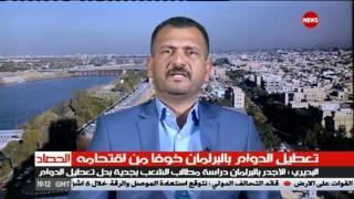الحصاد الاخباري 8-2-2017 .. الشرقية نيوز