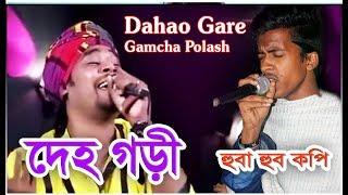 Dahao Gare | HD New Song_2018 | দেহ গাড়ী | গামছা পলাশ নতুন গান | by SK Rabby