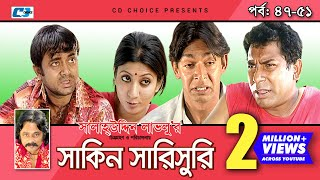 Shakin Sharishuri | Episode 47 - 51 | Bangla Comedy Natok | Mosharaf Karim | Chanchal
