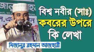 রাসুল (সাঃ) এর কবরের উপরে কি লেখা | বিশ্বনবীর মর্যাদা | Mizanur Rahman Azhari | Bangla Waz