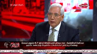 الحياة اليوم - محافظ الدقهلية: جامعة المنصورة من أقدم الجامعات ومشكلة المرور ليست حديثة