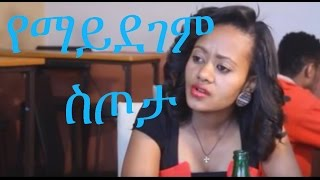 Yemaydegem Sitota (የማይደገም ስጦታ) Ethiopian Movie from DireTube Cinema